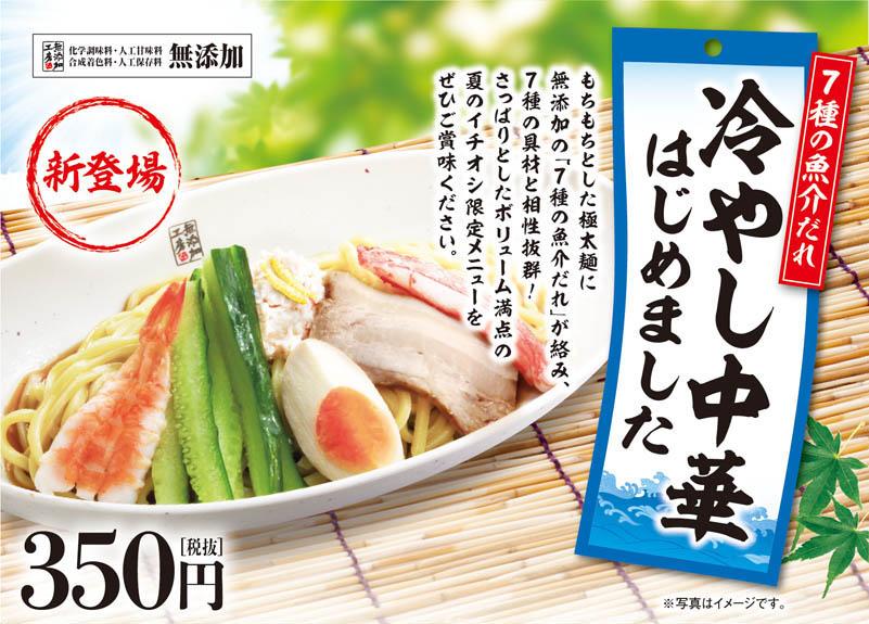 夏限定の「7種の魚介だれ 冷やし中華はじめました」