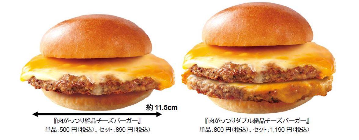 肉の日限定「肉がっつり絶品チーズバーガー」