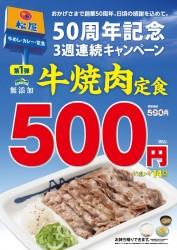 50周年記念!牛焼肉定食500円キャンペーン