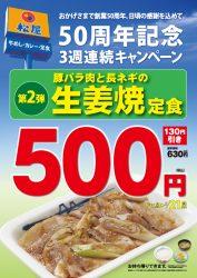豚バラ肉と長ネギの生姜焼定食500円キャンペーン