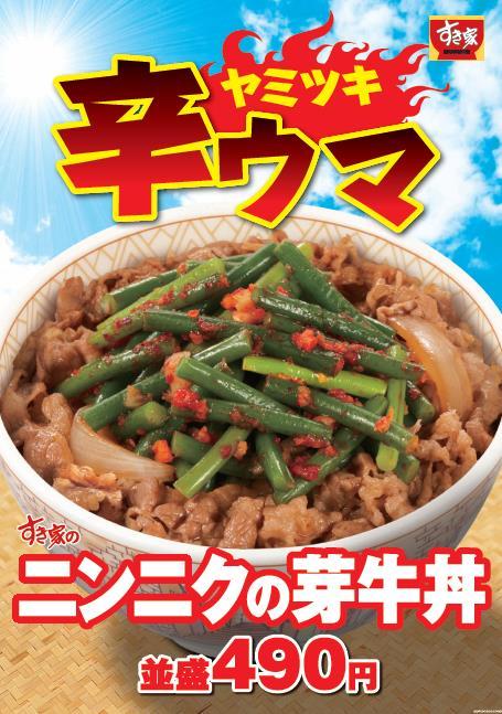ニンニクの芽牛丼