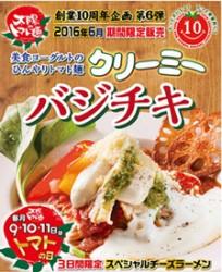 美食ヨーグルトのひんやりトマト麺 クリーミーバジチキ