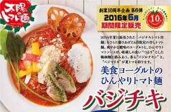 美食ヨーグルトのひんやりトマト麺 バジチキ