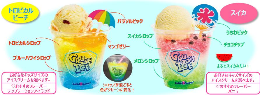 かき氷×アイスクリームがたのしい「クラッシュアイス」