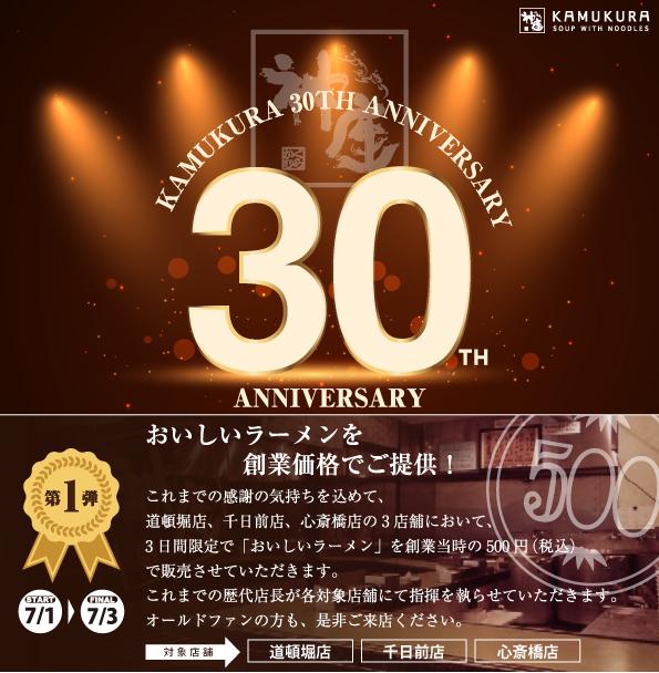 「おいしいラーメン」を創業当時の500円で提供