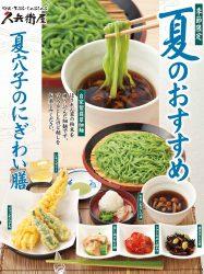 夏穴子と自家製翡翠細麺をセットにした「夏穴子のにぎわい膳」