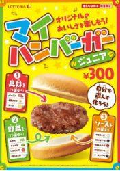 ハンバーガーの食材を選べる「マイハンバーガーキャンペーン」