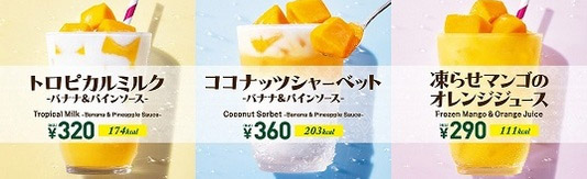 フローズンした希少な完熟マンゴー「マハチャノク」をトッピングしたデザートドリンク