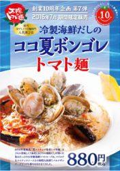 冷製海鮮だしのココ夏ボンゴレトマト麺