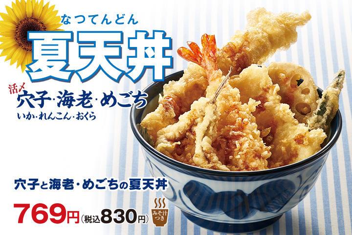 4種類の魚介と2種類の野菜の天ぷら「活〆穴子と海老・めごちの夏天丼」