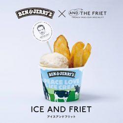 熱々のフリット・ポテトチップスと冷たいアイスを合わせた「アイスアンドフリット」