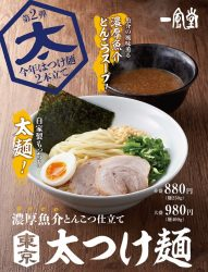 夏のつけ麺第2弾「東京太つけ麺」