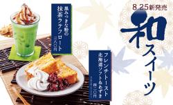 フレンチトースト(北海道ソフト&あずき)と黒みつきな粉の抹茶ラテフロート