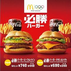 マクドナルドの必勝バーガーでリオ・オリンピックを応援しよう