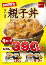 親子丼390(サンキュー)円セール