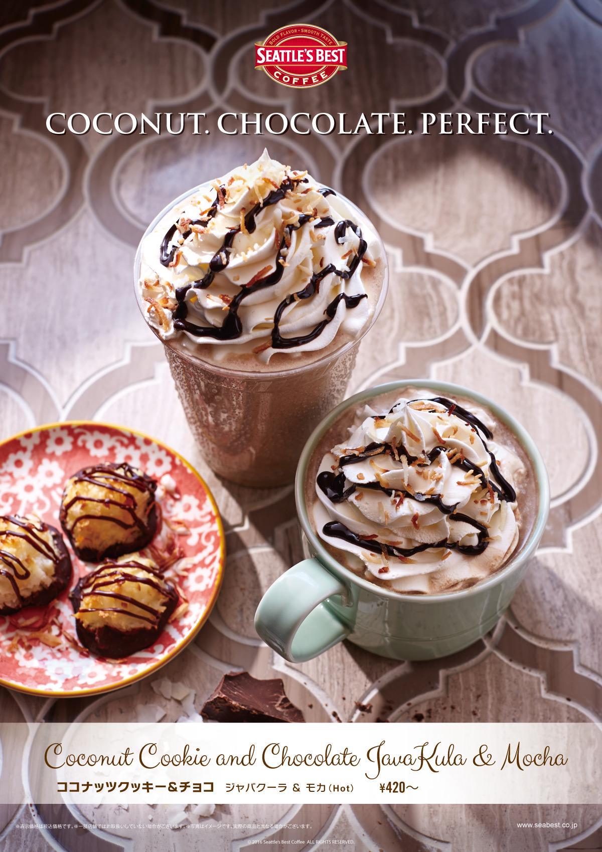 ココナッツクッキー&チョコジャバクーラ(奥)、ココナッツクッキー&チョコ モカ(手前)