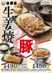 「豚生姜焼定食」&「豚生姜焼丼」