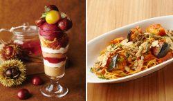 渋皮栗とベリーのフェイバリットパフェ(左)、栗かぼちゃと厚切りベーコンのトマトクリームソースパスタ(右)