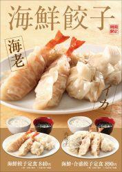 海老とイカのオリジナル蒸し餃子の「海鮮餃子定食」と「海鮮合盛餃子定食」