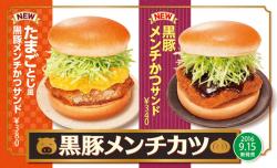 新作サンドの「黒豚メンチかつサンド」と「たまごとじ風 黒豚メンチかつサンド」