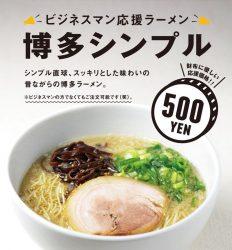 平日・店舗限定の「博多シンプル」