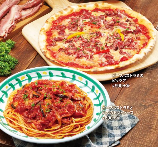 ビーフパストラミを使った秋の新メニュー「ビーフパストラミとナスのトマトソース」(手前)、「ビーフパストラミのピッツァ」(奥)