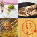 秋の味覚を堪能する「香る松茸、踊る牡蠣」フェア