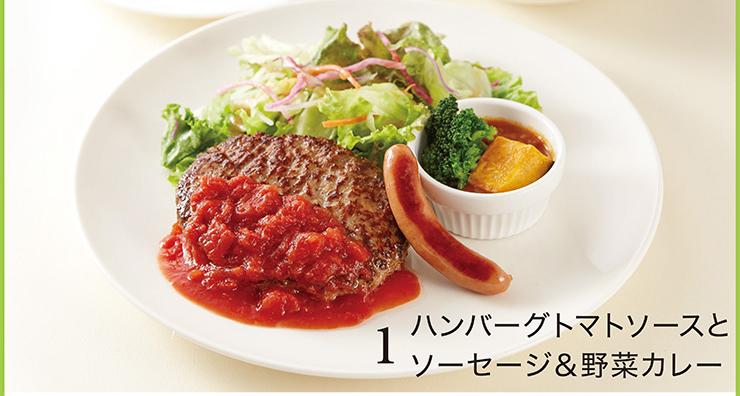 主菜の1つである「ハンバーグトマトソースとソーセージ&野菜カレー」