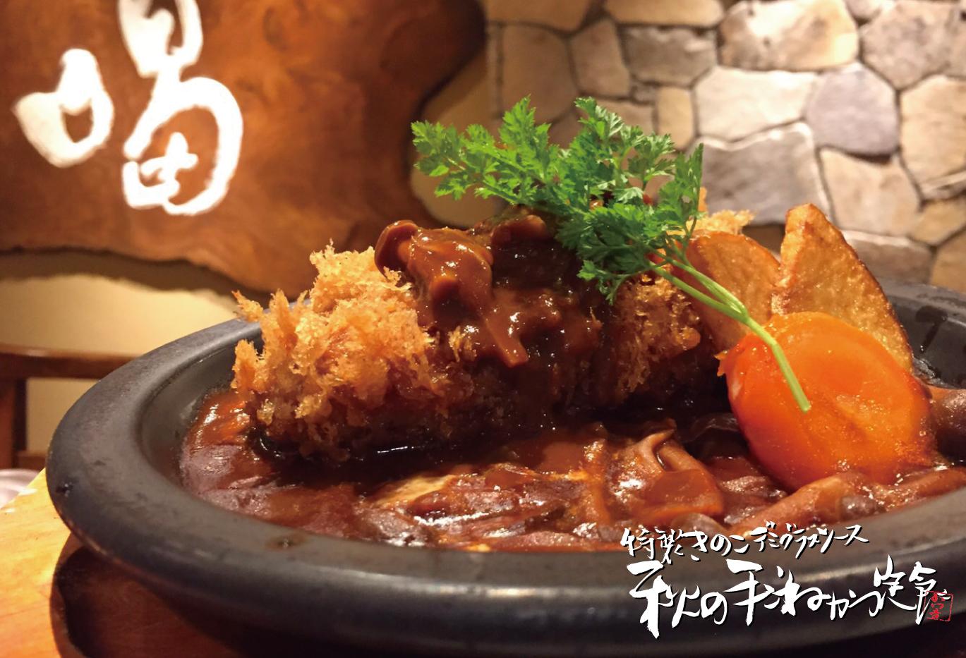 柳川鍋で提供される熱々の「秋の手ごねかつ定食」
