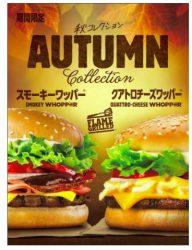 秋コレクションの「クアトロチーズワッパー」と「スモーキーワッパー」