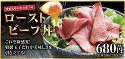ついに登場した「ローストビーフ丼」
