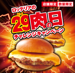 「肉がっつり絶品チーズバーガー」と「肉がっつりダブル絶品チーズバーガー」が登場