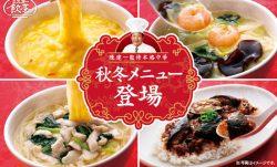 ふんわり玉子の天津麺(左上)、海老あんかけ野菜麺(右上)、濃厚旨味鶏そば(左下)、麻婆茄子かけごはん(右下)
