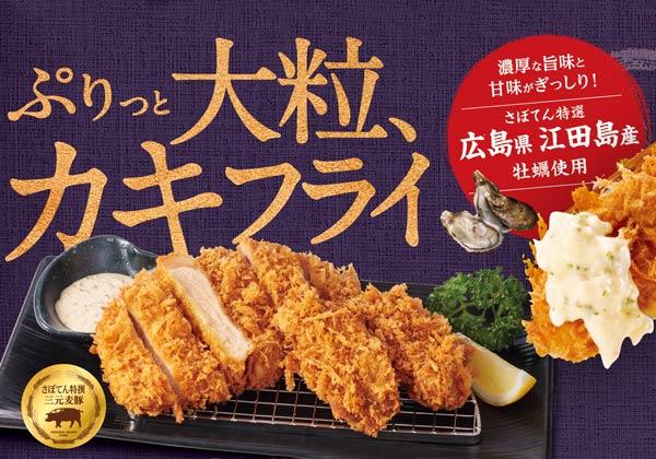 広島県江田島産牡蠣を使った大粒カキフライ