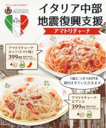 「アマトリチャーナ」1皿について100円寄付