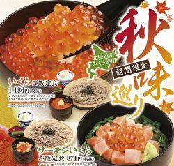 北海道産いくらが山盛りになった「いくらご飯定食」と「サーモンいくらご飯定食」