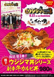コラボメニュー「闇辛ウシジマ丼シリーズ」第1弾「劇辛牛カルビ丼」