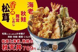 秋の味覚の「松茸と海老、秋鮭の秋天丼」