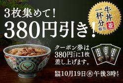3枚集めて380円引きキャンペーン