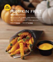 黄王かぼちゃフリッ