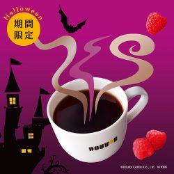 ハロウィン向けフレーバーコーヒー「ラズベリー香るコーヒー」(イメージ画像)