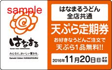 うどん1杯につき天ぷら1品が無料になる「天ぷら定期券」