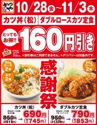 定番2品を160円引きにする感謝祭