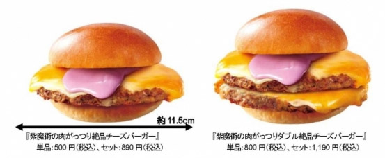 紫魔術の肉がっつり絶品チーズバーガー(左)と紫魔術の肉がっつりダブル絶品チーズバーガー(右)