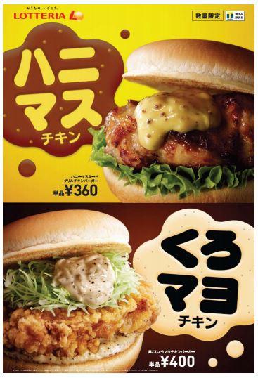 ハニーマスタードグリルチキンバーガー(上)、黒こしょうマヨチキンバーガー(下)