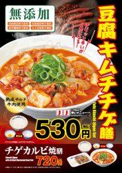 「豆腐キムチチゲ膳」と「チゲカルビ焼膳」