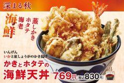 かきとホタテの海鮮天丼