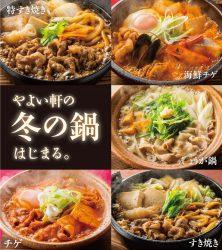 5種類の鍋定食を同時発売