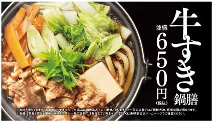 冬の定番「牛すき鍋膳」