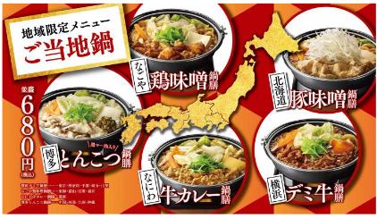 5つの地域に分けて食材・味付けを変えた「ご当地鍋」